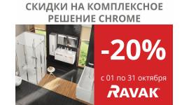 Скидки на комплексное решение Ravak Chrome