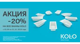Акция -20% на все ванны KOLO!