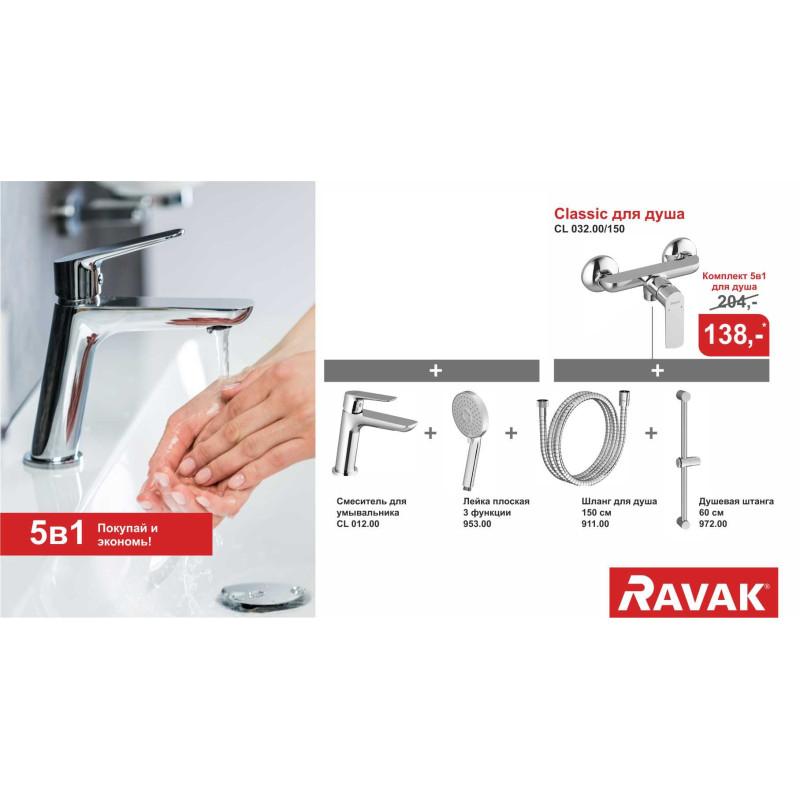 Набор смесителей Ravak (70320253)