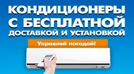 Акция! Кондиционеры LG с бесплатной доставкой по Украине или скидка на установку