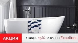 Акция! Скидки 15% на ванны Excellent!