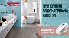 При покупке акционных моделей Ariston – в подарок смарт-розетка
