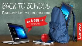 Спеціальні ціни на планшети Lenovo до свята першого дзвоника!