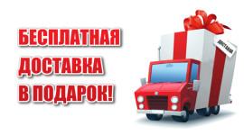 Акция! Доставка по Украине бесплатно!