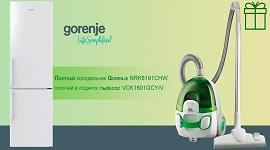 Покупай холодильник Gorenje NRK6191CHW и получай подарок