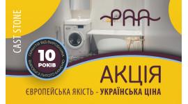 PAA  Европейское качество - Украинская цена