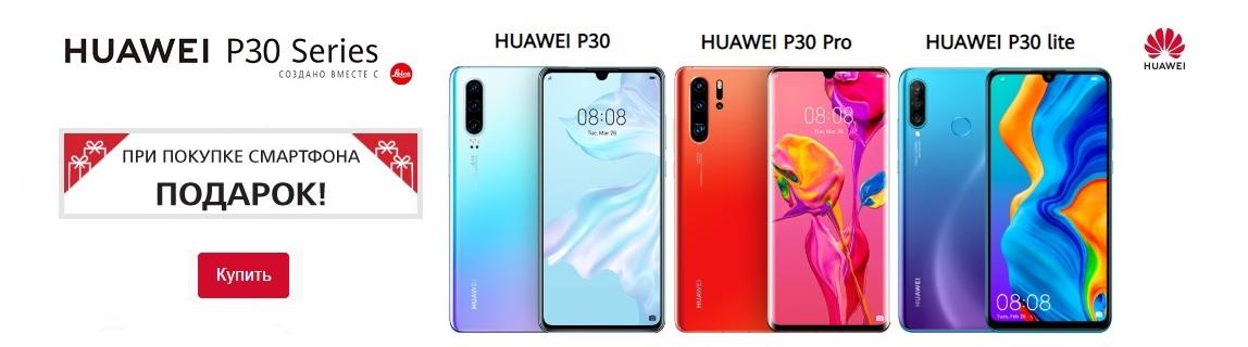 Huawei Акция 06.12