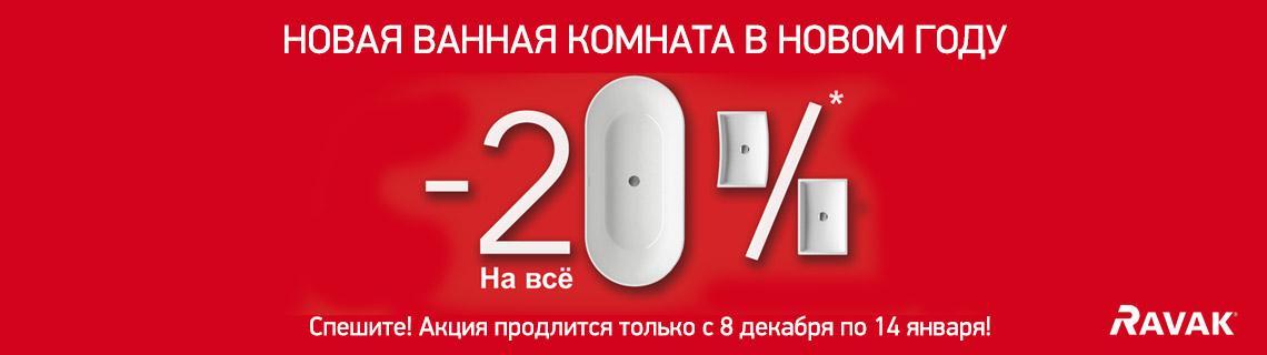 Новогодняя скидка RAVAK -20%