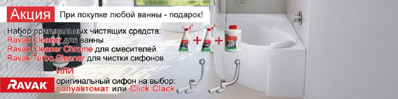 Подарки к ваннам Ravak