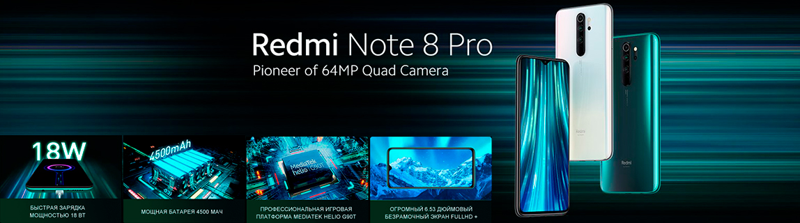 Note Pro 8