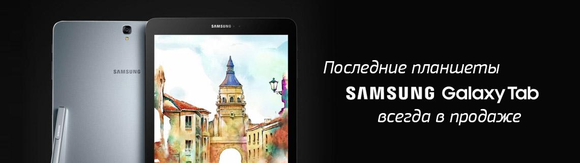 Последние модели планшетов от Samsung