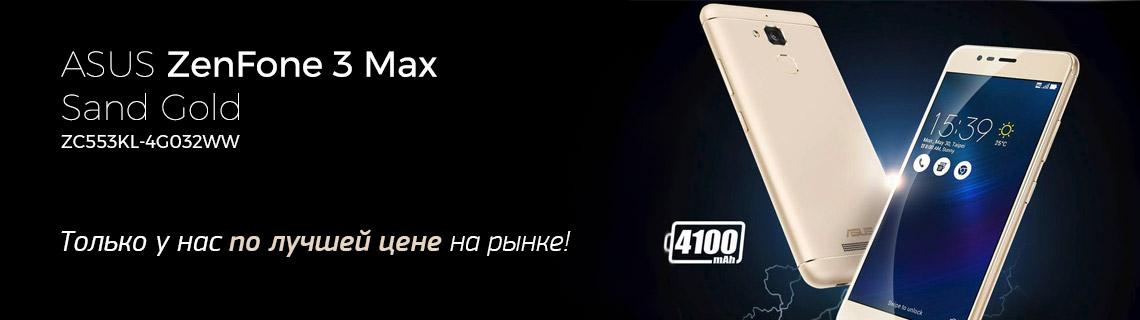 ASUS ZenFone 3 Max  Sand Gold по лучшей цене на рынке!