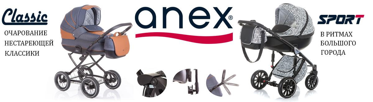 Коляски Anex