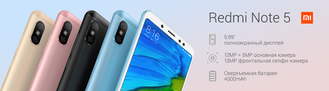 Xiaomi Redmi Note 5 уже в продаже!