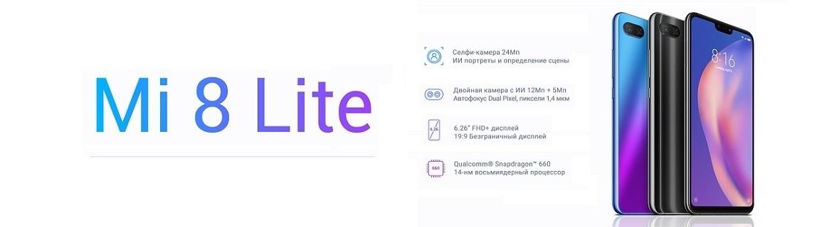 Баннер Xiaomi Mi 8Lte